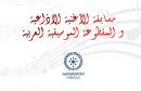chanson-arabe1-640x405