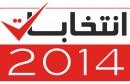 election2014_tunise1