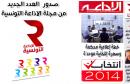 magazine-radio-23-10-2014