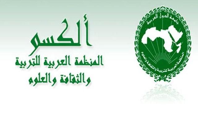 """منظمة """"إلكسو"""": 97 مليون أمي في البلدان العربية"""