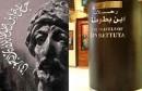 Award-Ibn-Battuta