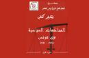 المحاكمات-السياسية-بتونس