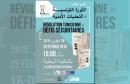 كتاب-الثورة-التونسية-والتحديات-الامنية
