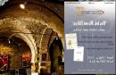 histoire-club-taher-haddad