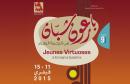 jeunes-virtuoses-ennejma-ezzahra