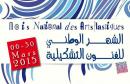الشهر-الوطني-للفنون-التشكيلية