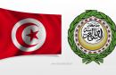 جامعة-الدول-العربية-تونس