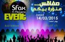Sfax-El-Mezyena-صفاقس-المزيانة
