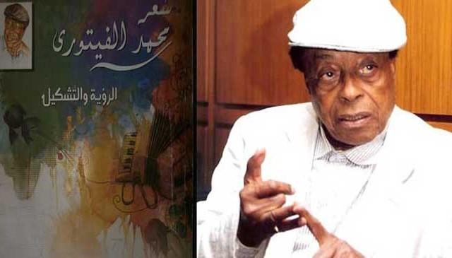 محمد الفيتوري