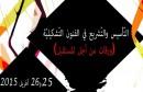 11174596_982948508405705_4981588653704326554_o