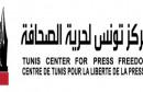 centre-de-tunis-pour-la-libert-de-la-presse