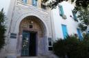 وزارة-التربية-التونسية