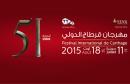 Festival-International-de-Carthage-2015-