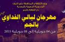 festival-el-jem