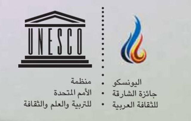 unesco_sharjah2012