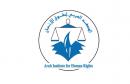 المعهد-العربي-لحقوق-الانسان