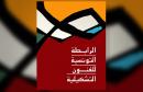 رابطة-التونسية-للفنون-التشكيلية