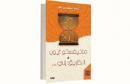 manifesto-ayoub