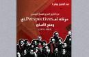 book-Tarikh-al-yassar-perspectives-600x500