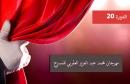 theatre-abdaziz-640x405