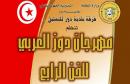 مهرجان-دوز-العربي-للفن-الرابع-الدورة-10-640x405