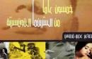 خمسون عاما من السينما التونسية2