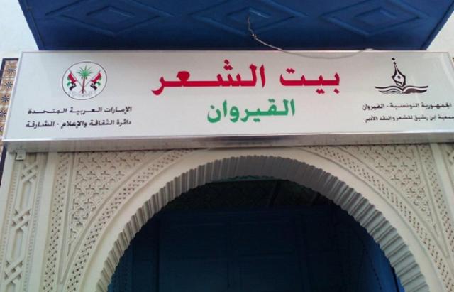 بيت_الشعر_القيروان