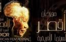 مهرجان-الأقصر-الدولي-الثالث-للسينما-الأفريقية