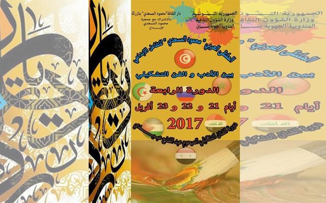 mahmoud-affiche