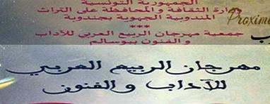 mahrajen_alrabi_al3arabi