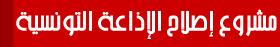 مشروع إصلاح الإذاعة التونسية