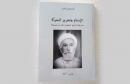 الاسلام وتحرير المرأة معركة الشيخ المصلح سالم بن حميدة