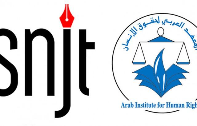 المعهدالعربي-640x411