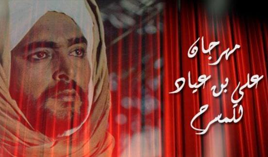 مهرجان-علي-بن-عياد-للمسرح