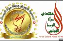 logo forum festival