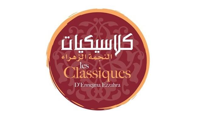 كلاسيكيات