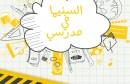 Affiche-Ciné-Ecole-795x413