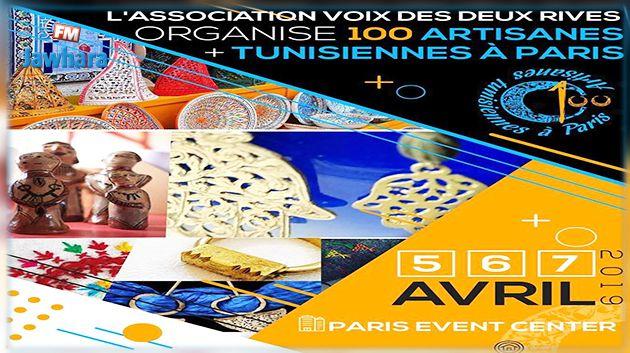 تفاصيل-التظاهرة-الثقافية-مائة-حرفية-تونسية-في-باريس