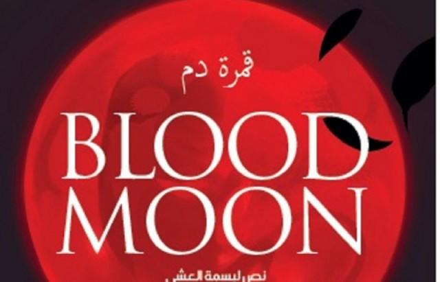 قمرة دم