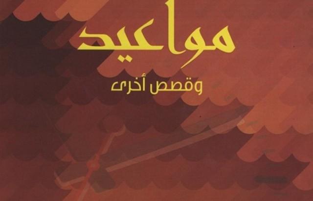 mawaiid