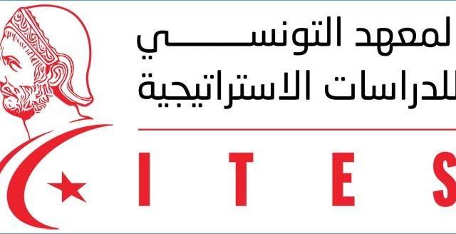 المعهد-التونسي-للدراسات-الاستراتيجية