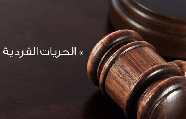 الحريات-الفردية-بين-الهوية-والكونية-في-مقال-قانوني-متميز