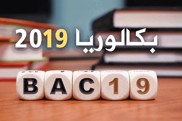 Orientini.com_bac_2019_2018