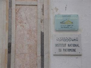 المعهد_الوطني_للتراث