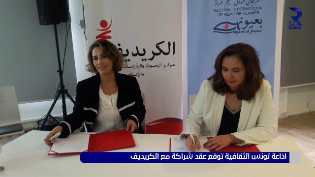اذاعة تونس الثقافية توقع اتفاقية شراكة مع الكريديف