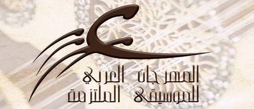 -المهرجان-العربي-للموسيقى-الملتزمة