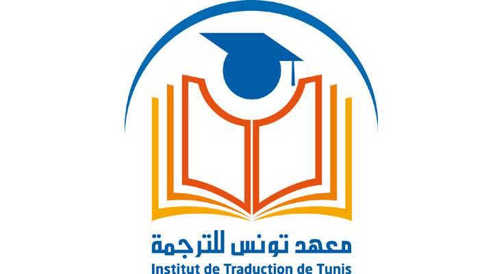 معهد-تونس-للترجمة