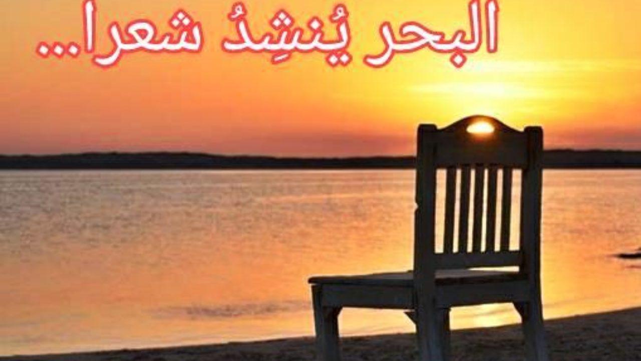 البحر-ينشد-شعرا-1280x720