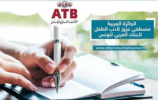 بدعم-من-البنكـ-العربي-لتونس-اطلاق-ست-جوائز-لأدب-و-شعر-الطفل
