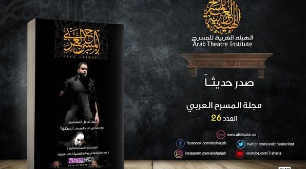 المسرح-العربي-1